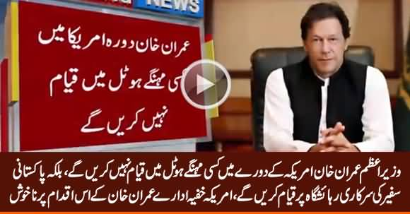 PM Imran Khan Wants to Avoid Expensive Hotels During His US Trip