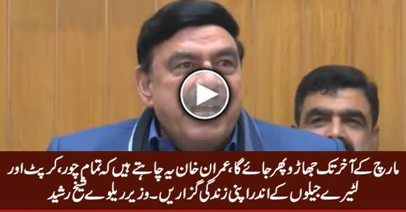 PM Imran Khan Wants To Send All The Corrupts And Thieves To Jail - Sheikh Rasheed