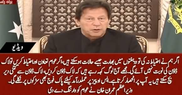 PM Imran Khan Warns People Possible Lockdown If SOPs Ignored, Seeks Pak Army's Help in Enforcing COVID-19 SOPs