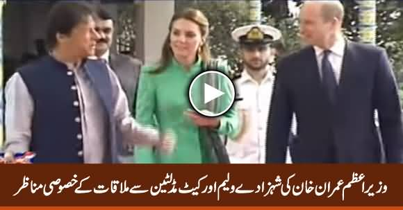 PM Imran Khan Welcomes Royal Couple Prince William And Kate Middleton at PM House