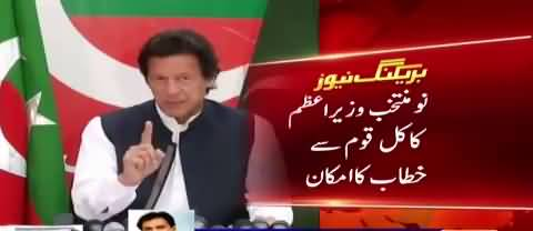PM Imran Khan will address the Nation tomorrow