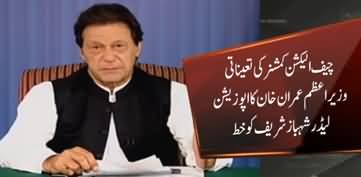 PM Imran Khan Writes Letter to Opposition Leader Shehbaz Sharif