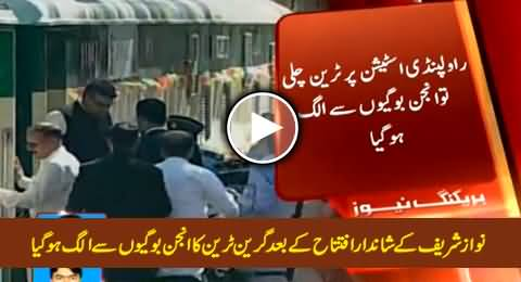 PM Inaugurates Green Line Train But Engine Detached From Wagons After 20 Minutes