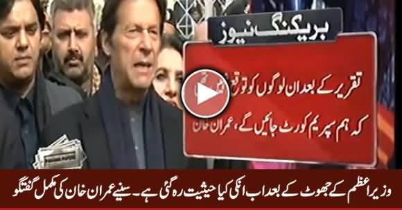 PM Ke Jhoot Ke Baad Inki Kia Hasiyat Reh Gai - Imran Khan's Complete Media Talk