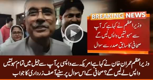 PM Khan Will Take All Facilities From You in Jail? Listen Asif Zardari's Response
