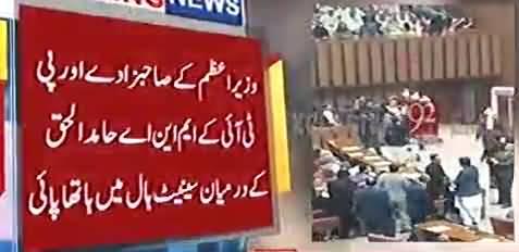 PM Khaqan Abbasi Ke Baitay PTI Ke Hamid ul Haq Se Senate Main Lar Paray