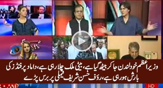 PM Khud London Baitha Hai, Baiti Mulk Chala Rahi Hai, Damaad Funds Kha Raha Hai - Rauf Hassan Bashing
