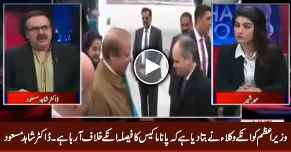 PM Ko Unke Lawyers Ne Bata Dia Hai Ke Faisla Unke Khilaf Aa Raha Hai - Dr. Shahid Masood