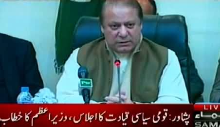 PM Nawaz Sharif Address to All Parties Conference in Peshawar - 17th December 2014