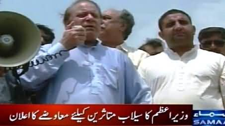 PM Nawaz Sharif Address To Rahim Yar Khan Flood Victims – 24th July 2015