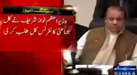 PM Nawaz Sharif Again Summons All Parties Conference to Discuss Terrorism Issue