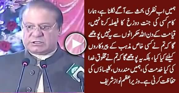PM Nawaz Sharif Amazing Words Against Religious Extremism in Pakistan