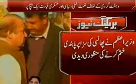 PM Nawaz Sharif Approves to Lift Ban From Death Penalty in Terrorism Cases