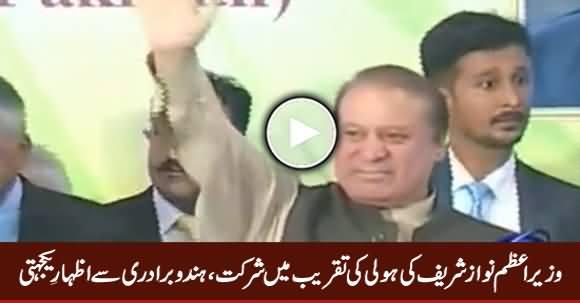 PM Nawaz Sharif Attends Holi Ceremony in Karachi