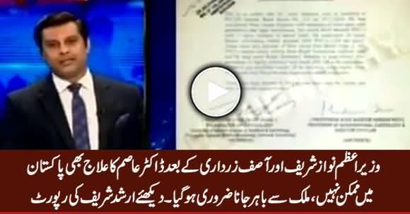 PM Nawaz Sharif Aur Zardari Ke Baad Dr. Asim Ka Elaj Bhi Pakistan Mein Mumkin Nahi - Arshad Sharif Report