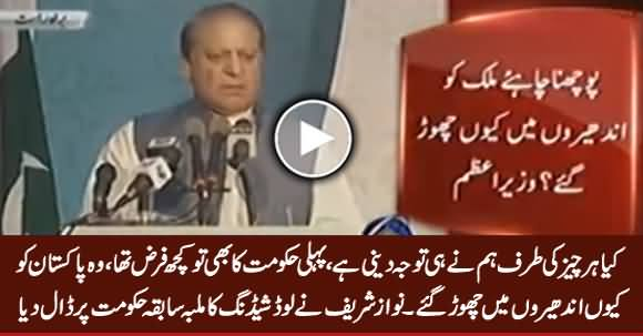 PM Nawaz Sharif Bashing PPP Govt For Current Load Shedding