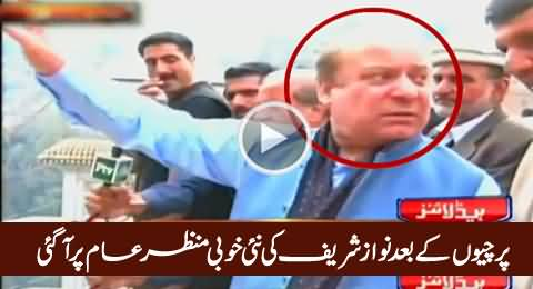 PM Nawaz Sharif Blooper Caught On Camera During Live Speech