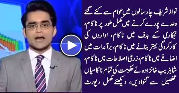 PM Nawaz Sharif Completely Failed on Most of His Claims In Last 4 Years - Shahzeb Khanzada Report