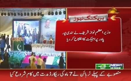 PM Nawaz Sharif Inaugurates Nandi Pur Power Project, 100 MW Added in National Grid