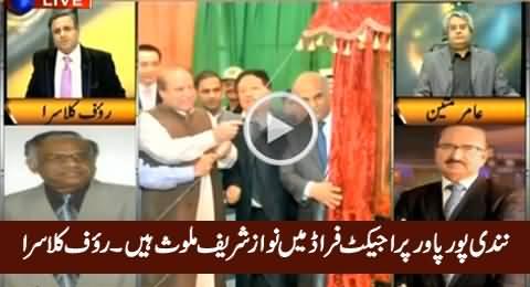 PM Nawaz Sharif Is Involved In Nandipur Power Project Fraud - Rauf Klasra