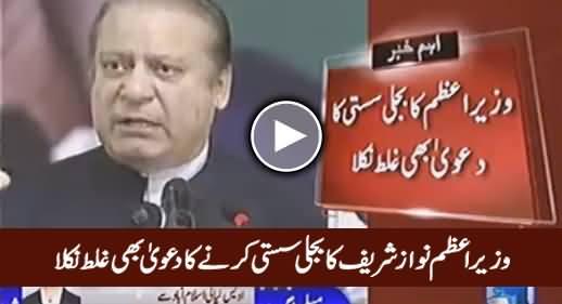 PM Nawaz Sharif Ka Bijli Sasti Karne Ka Dawa Bhi Ghalt Nikla