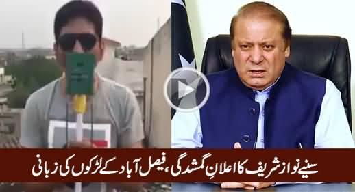 PM Nawaz Sharif Ka Elaan e Gum Shudgi, Faisalabad Ke Larkon Ki Zubani