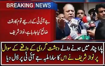 Hum Ne Dehshatgardi Ki Kamar Toor Ker Rakh Di - PM Nawaz Sharif