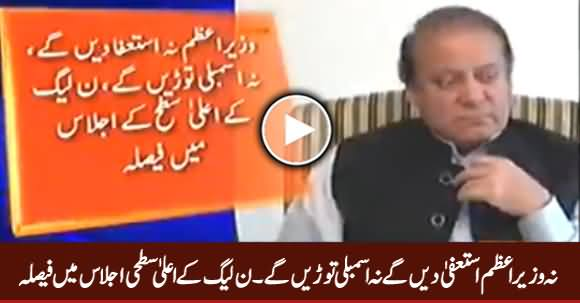 PM Nawaz Sharif Na Resign Karein Ge Na Assembly Dissolve Karein Ge - Decision in PMLN Meeting