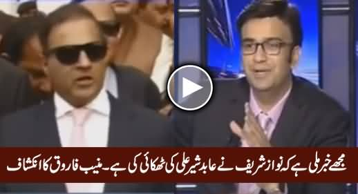 PM Nawaz Sharif Ne Abid Sher Ali Ki Thukai Ki Hai - Munib Farooq Ka Inkishaf