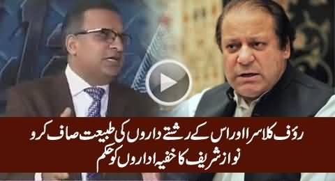 PM Nawaz Sharif Ordered Agency To Fix Rauf Klasra & His Relatives