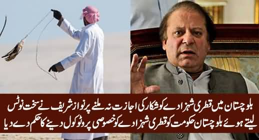 PM Nawaz Sharif Orders Baluchistan Govt to Give Special Protocol To Qatari Prince For Hunting