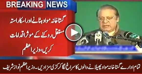 PM Nawaz Sharif Orders To Remove Blasphemous Contents From Social Media