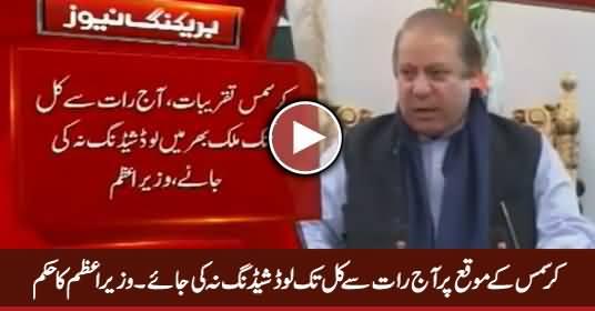 PM Nawaz Sharif Orders Zero Load Shedding During Christmas Festivities