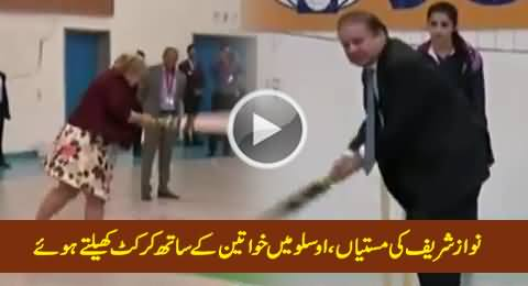 PM Nawaz Sharif Playing Cricket With Ladies In Norway, Exclusive Video