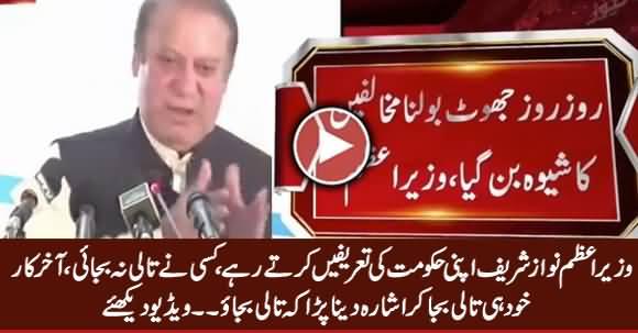 PM Nawaz Sharif Praising His Govt & Asking Audience To Clap