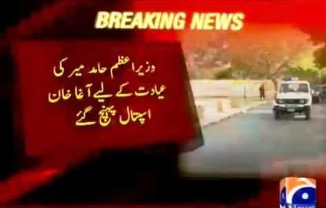 PM Nawaz Sharif Reached Agha Khan Hospital To Enquire Hamid Mir's Health