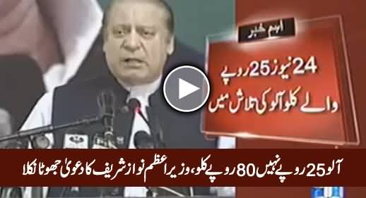 PM Nawaz Sharif's Claim Proved Wrong About The Price of Potatoes