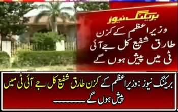 PM Nawaz Sharif's cousin Tariq Shafi to apear before Panama case JIT