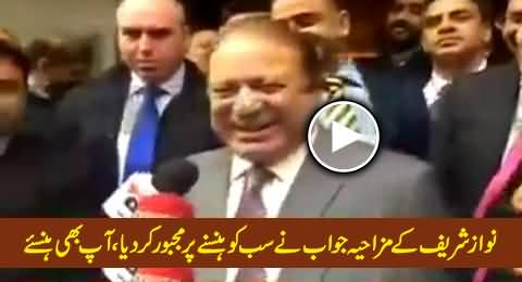 PM Nawaz Sharif's Funny Reply to Reporter Made Every One Laugh