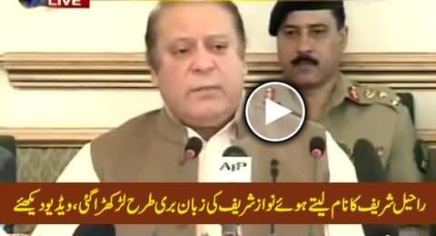 PM Nawaz Sharif's Tongue Slipped While Taking General Raheel Sharif's Name