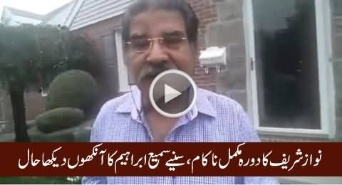 PM Nawaz Sharif's UN Visit Totally Failed - Sami Ibrahim Telling His Personal Observation