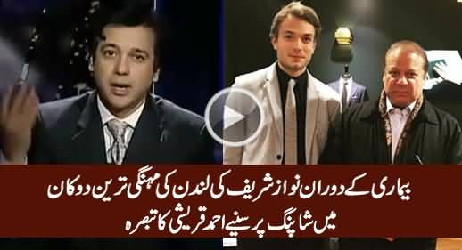 PM Nawaz Sharif's Visit To A Taylor Shop in London - Ahmed Qureshi's Comment