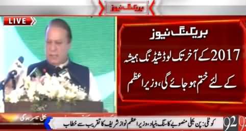 PM Nawaz Sharif Speech At Inauguration of Gulpur Hydropower Project