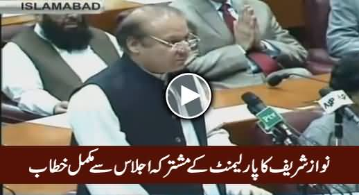 PM Nawaz Sharif Speech In Joint Session of Parliament – 5th October 2016