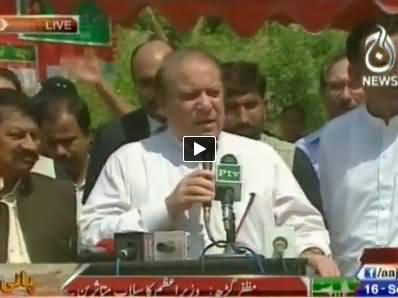 PM Nawaz Sharif Speech To Flood Victims in Muzaffargarh - 16th September 2014