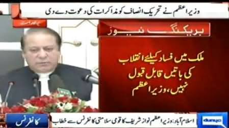 PM Nawaz Sharif Speech to National Security Conference - 9th August 2014