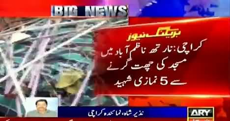 PM Nawaz Sharif Takes Notice of Roof Collapse of Mosque in Karachi