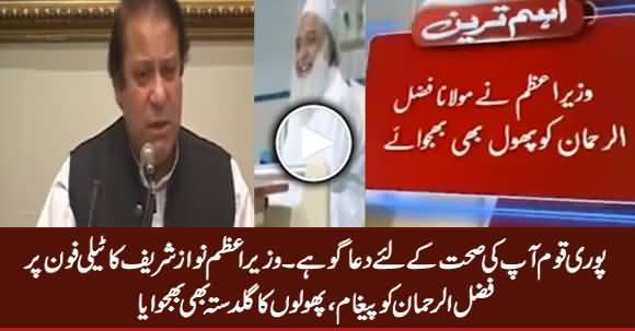 PM Nawaz Sharif Telephones Maulana Fazal ur Rehman & Inquires His Health
