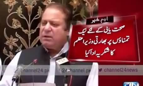 PM Nawaz Sharif Thanks Narendra Modi For Asking About His Health