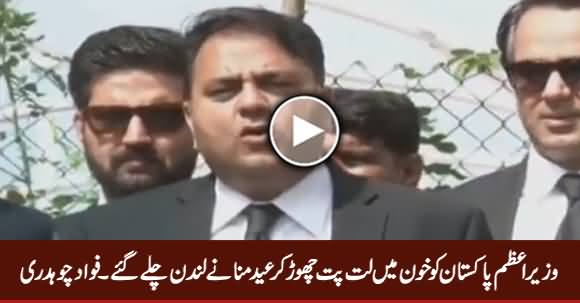 PM Nawaz Sharif Vacationing in London While Pakistan Bleeding - Fawad Chaudhry
